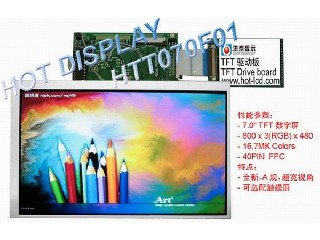 TFT7inch-Email:meihong@hotlcd.com